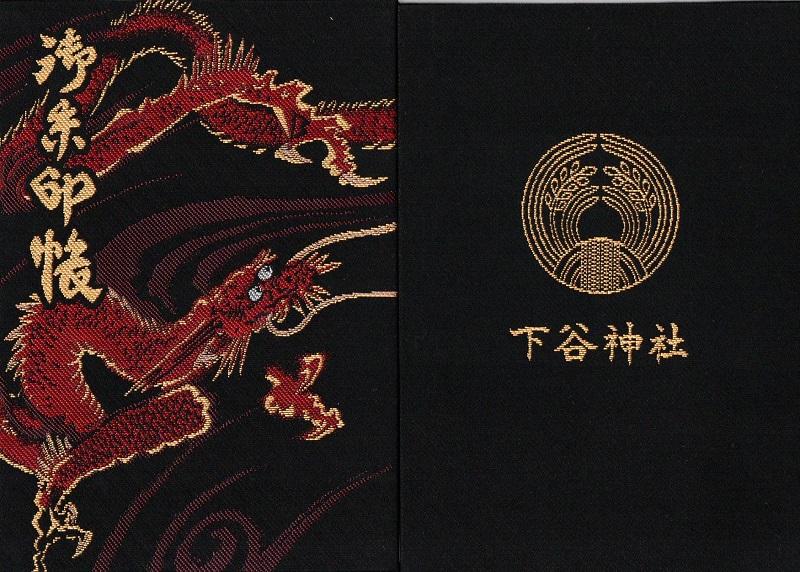 下谷神社_御朱印帳