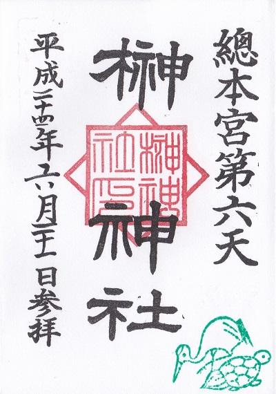 第六天榊神社_御朱印