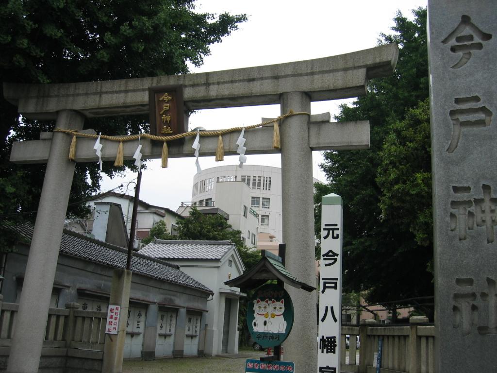 今戸神社_社号標