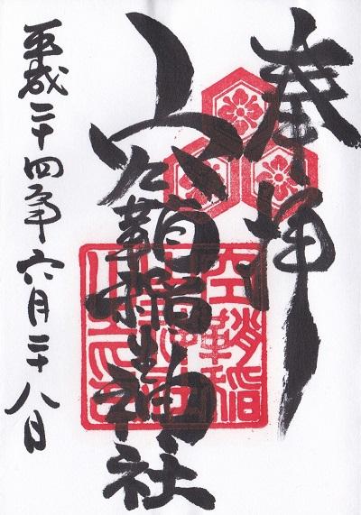 空鞘稲生神社_御朱印