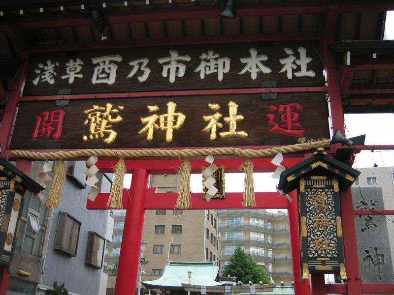 鷲神社_社号標