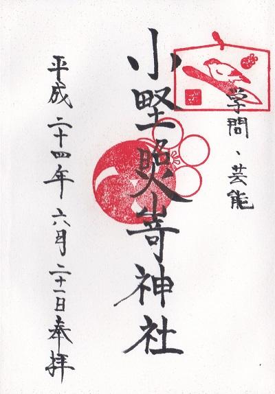 小野照崎神社_御朱印