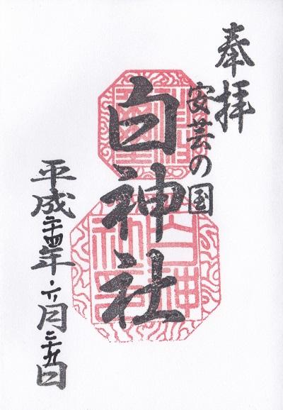 白神社_御朱印