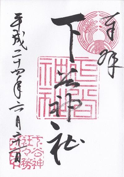 下谷神社_御朱印