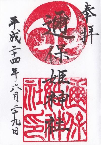 邇保姫神社_御朱印