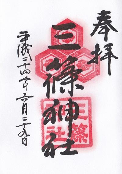 三篠神社_御朱印